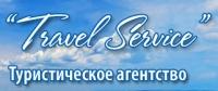 Туристическое агенство Travel Service