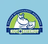 Ветеринарная клиника Кот Бегемот