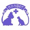 Ветеринарная клиника Поливет отзывы