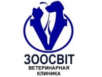 Ветеринарная клиника ЗооМир