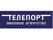 Визовое агентство Телепорт
