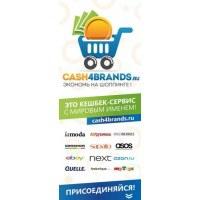 Cash4brands - опыт родителей