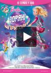 Barbie Звездные приключения отзывы
