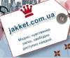 Интернет-магазин Jakket.com.ua отзывы