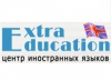 Школа иностранных языков ExtraEducation отзывы