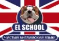 Курсы английского языка в Киеве Elschool