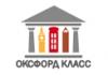 Курсы английского языка в Киеве Oxford Klass відгуки
