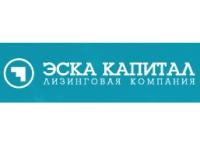 Лизинговая компания ЭСКА Капитал