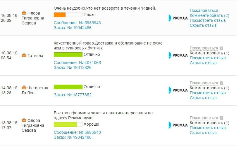Prom.ua - Нарушаете свои же правила размещения при модерации отзывов.