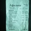 Отзыв о Ресторан Афалина, Ильичевск: Не очень