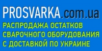 Интернет-магазин prosvarka.com.ua