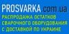 Интернет-магазин prosvarka.com.ua отзывы