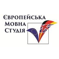 Європейська мовна студія