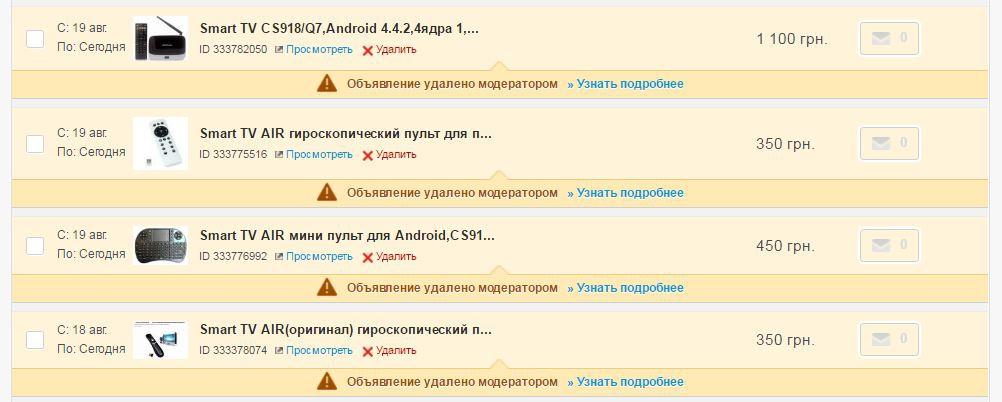 OLX - Удаляют без разбора весь товар в категории !!!