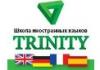 Школа иностранных языков Trinity Education Group відгуки