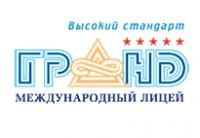 """Международный лицей """"Гранд"""", Киев"""
