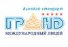 """Международный лицей """"Гранд"""", Киев отзывы"""