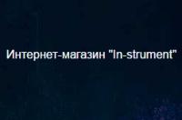 Интернет-магазин In-strument