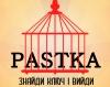 Квест комната Pastka отзывы