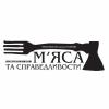 Первый гриль ресторан Мяса и Справедливости отзывы