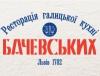 Ресторация Бачевских отзывы