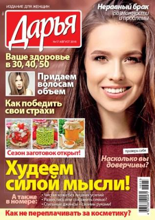 Журнал Дарья - Мне нравится!