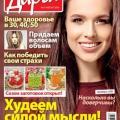 Отзыв о Журнал Дарья: Мне нравится!
