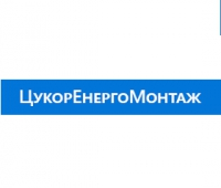ЦукорЭнергоМонтаж