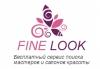 Fine Look отзывы