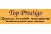 Магазин Top Prestige, Одесса отзывы