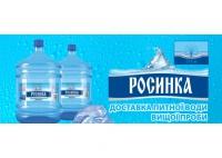 Питьевая вода Росинка