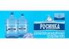 Питьевая вода Росинка отзывы