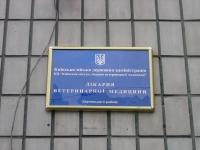 Государстенная клиника ветеринарной медицины
