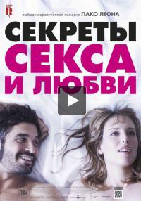 Секреты секса и любви (Фильм, 2016)