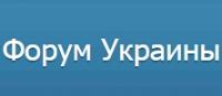 Форум Украины