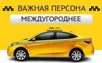 Важная персона - служба такси