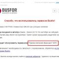 Фото к отзыву Busfor.ua
