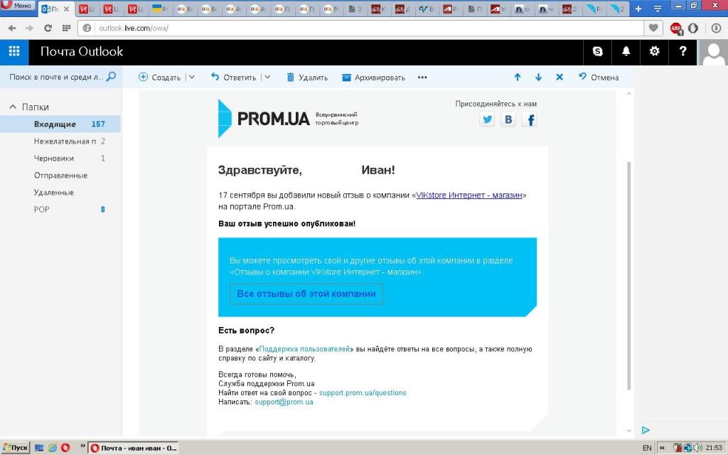 Prom.ua - и снова обман на пром
