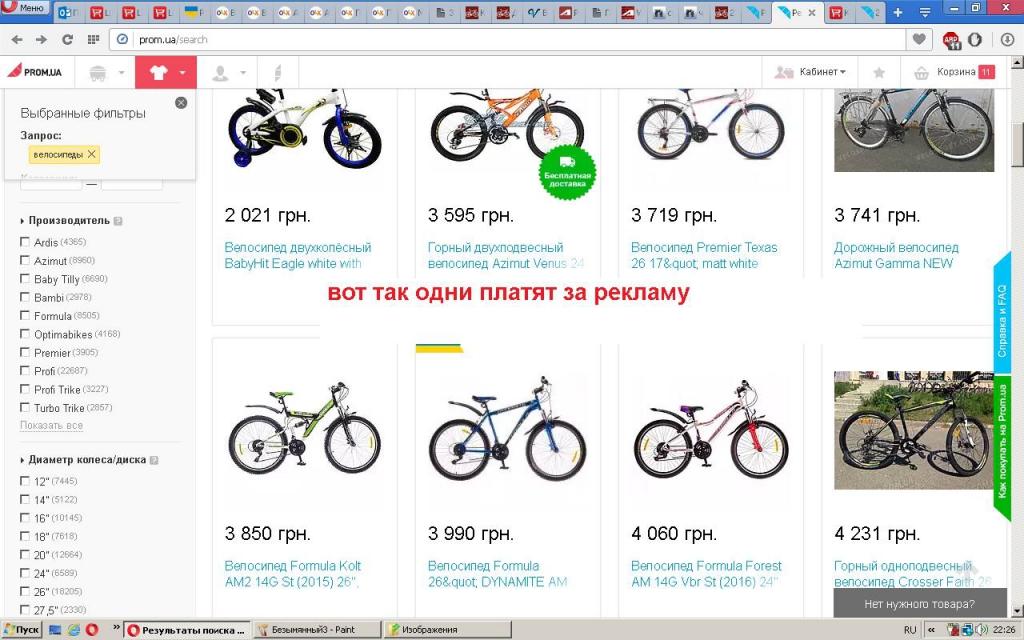 Prom.ua - на пром самый дешевый товар)))))))
