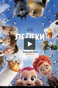 Мультфильм Аисты (Storks 3D) 2016
