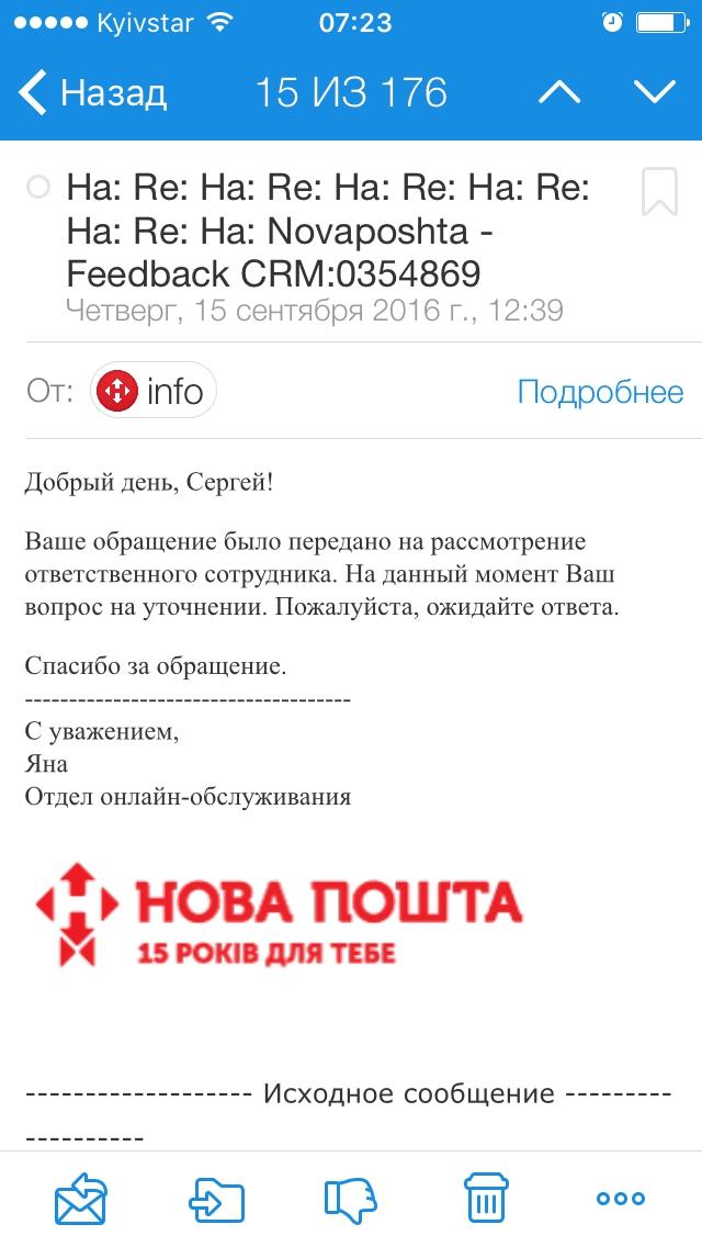 НОВАЯ ПОЧТА (Нова Пошта) - no shoping- проблема