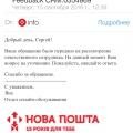 Отзыв о НОВАЯ ПОЧТА (Нова Пошта): no shoping- проблема
