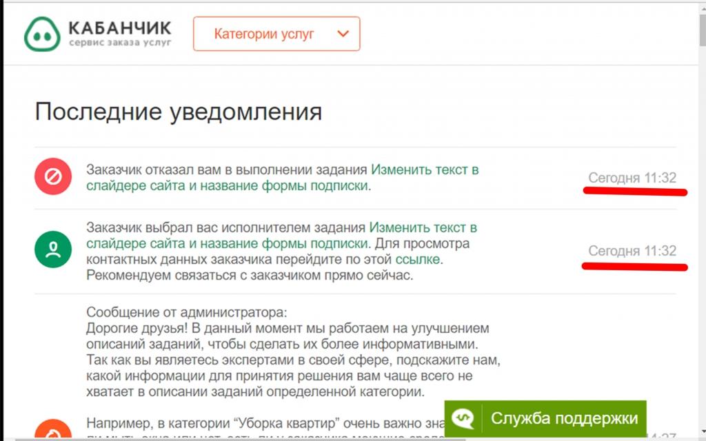 Метнись Кабанчиком - Изменения - БРЕД