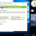 Отзыв о Vega: каждый месяц растет цена