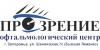 """Офтальмологический центр """"Прозрение"""" отзывы"""