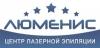 Люменис, центр лазерной эпиляции (Харьков) отзывы
