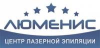Люменис, центр лазерной эпиляции (Одесса)