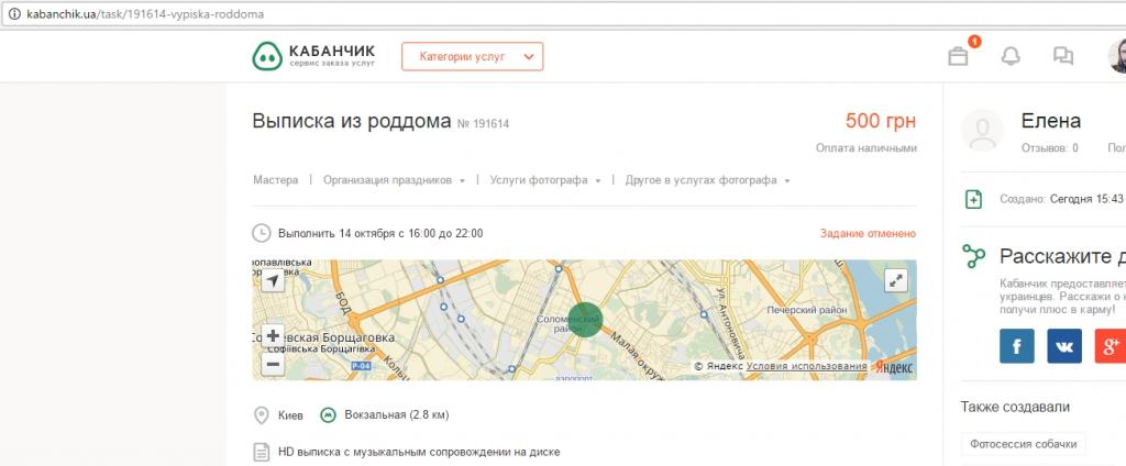 Метнись Кабанчиком - Полная фигня, а не сервис!