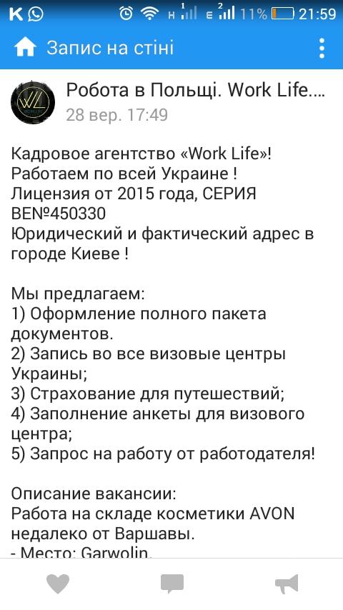 Worklife - Трудоустройство в Польше - Реальности