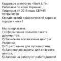 Отзыв о Worklife - Трудоустройство в Польше: Реальности